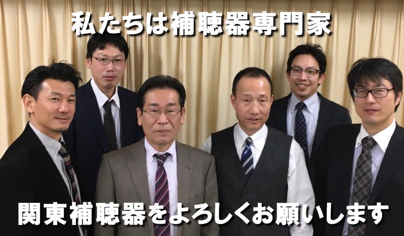 補聴器専門店 認定補聴器技能者 茨城 千葉 栃木