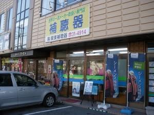 関東補聴器古河