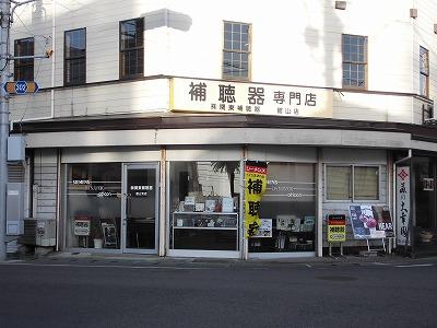 関東補聴器館山