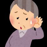 補聴器 高齢者 悩み