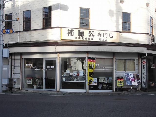 関東補聴器 館山店外観