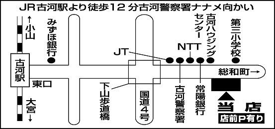 関東補聴器 古河店の地図