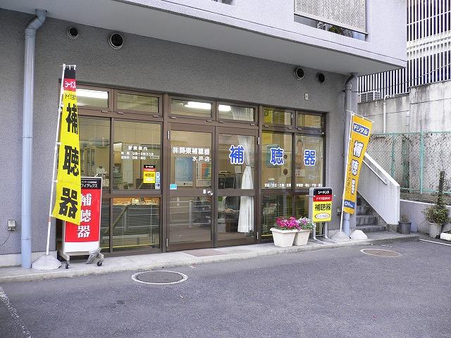 関東補聴器水戸店