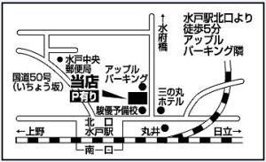 関東補聴器 水戸店 アクセス