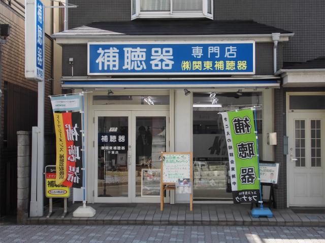関東補聴器千葉店