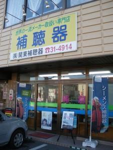 関東補聴器古河店外観1