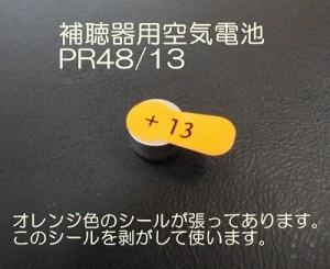 補聴器用電池