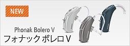 補聴器ホナックボレロシリーズ
