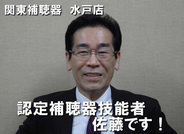 補聴器専門店 認定補聴器技能者 茨城 水戸