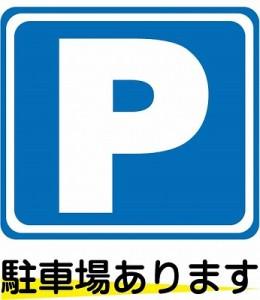 関東補聴器館山駐車場
