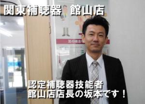 補聴器 館山 南房総 認定補聴器技能者 専門