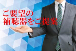 関東補聴器千葉 価格