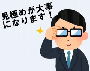 補聴器 眼鏡屋