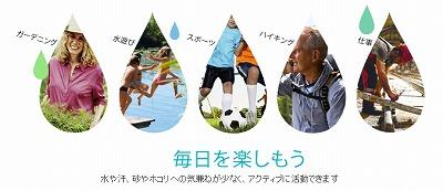 フォナック防水型補聴器