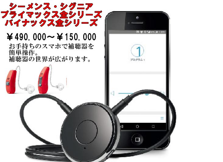 補聴器 スマートホン アプリ