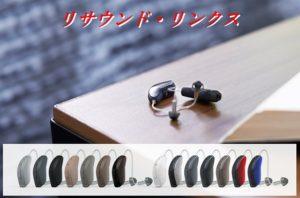 若い人用補聴器 おしゃれな補聴器