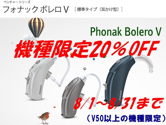 防水補聴器キャンペーン