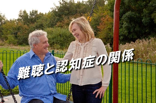 補聴器 難聴 認知症 新オレンジプラン