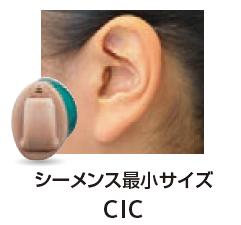 シーメンス シグニア おすすめ補聴器