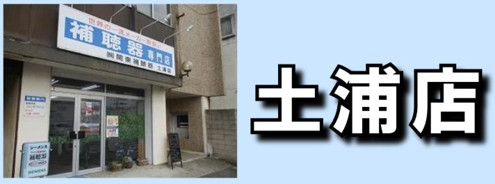 補聴器専門店 認定補聴器技能者 茨城 土浦