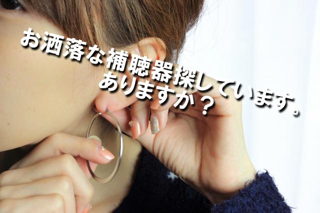 難聴 補聴器 お洒落