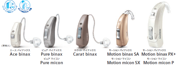 シーメンスシグニア バイナックス補聴器