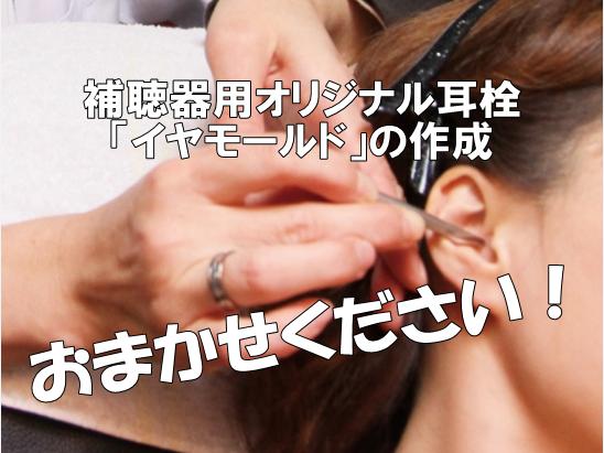 補聴器 オリジナル耳栓 イヤモールド