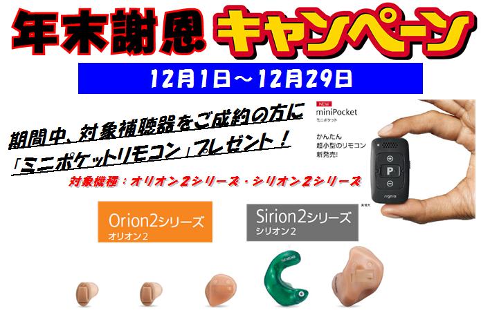 補聴器専門店 年末キャンペーン