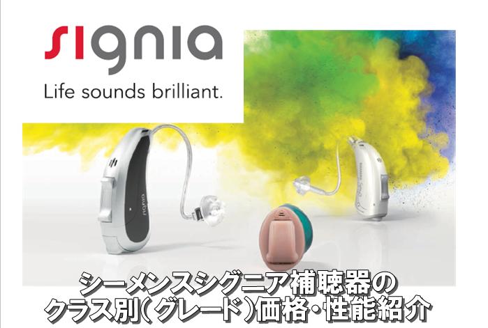 シーメンスシグニア補聴器 価格 性能