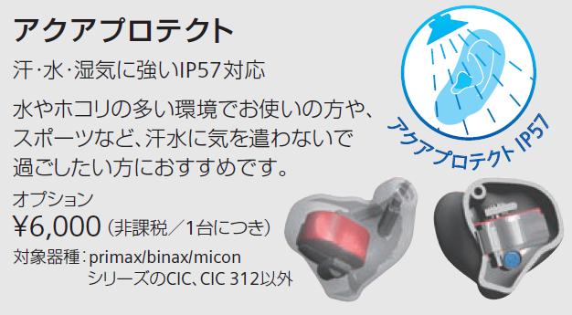 耳穴式補聴器 防水 汗 湿気 故障