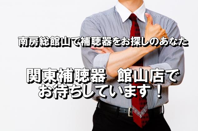補聴器専門店 選び方 南房総館山