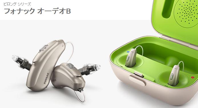 充電式補聴器 フォナックオーデオ おすすめ 評判 話題 人気