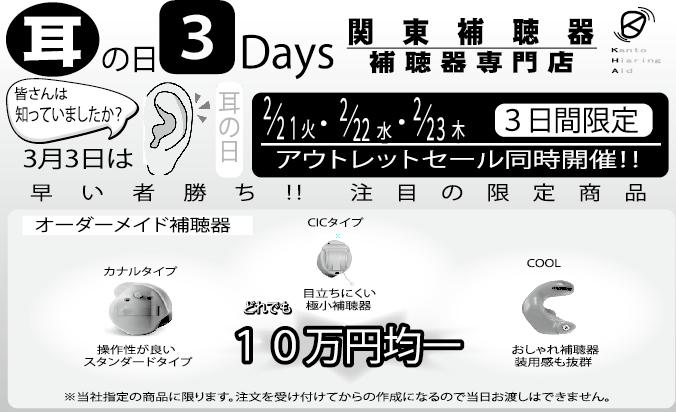 補聴器専門店 千葉 耳の保セール
