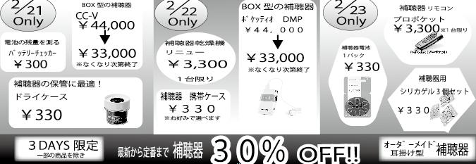 補聴器専門店 千葉 耳の日セール