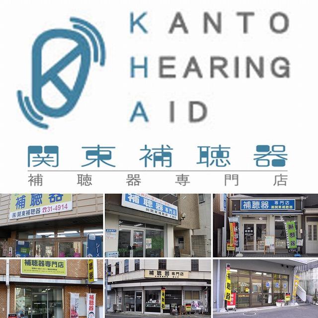 耳穴式補聴器 専門店 耳型採取