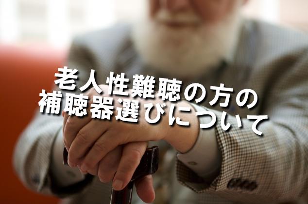 老人性難聴 補聴器選び方
