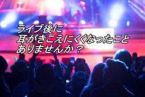 ライブ後に