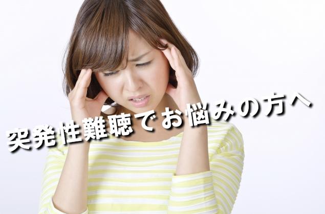 突発性難聴 原因 補聴器 芸能人