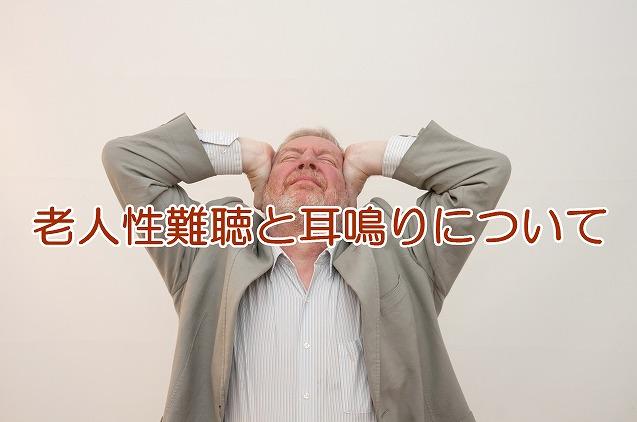 老人性難聴と耳鳴りについて