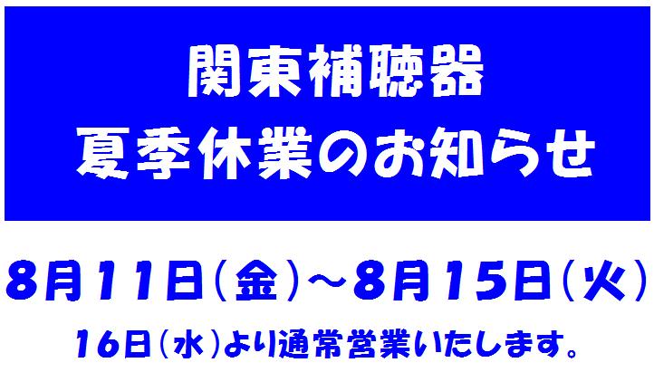 関東補聴器2017夏季休業