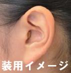 目立たない補聴器 フォナック チタン合金耳穴式補聴器