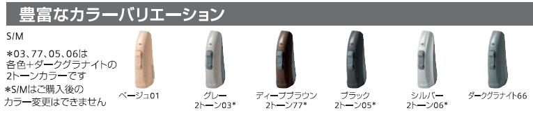 おすすめ補聴器 インティス3