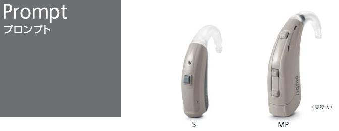 補聴器 集音器 違い プロンプト