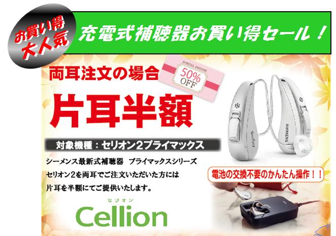 充電式補聴器セリオン」キャンペーンセール