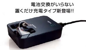 充電式補聴器 欠点 利点