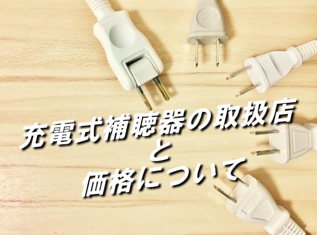 充電式補聴器 取扱店 価格