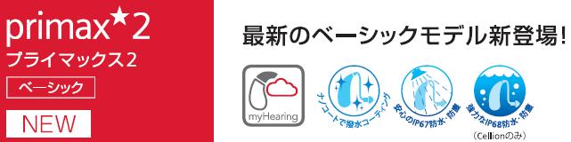 シーメンスシグニア プライマックス2 おすすめ補聴器