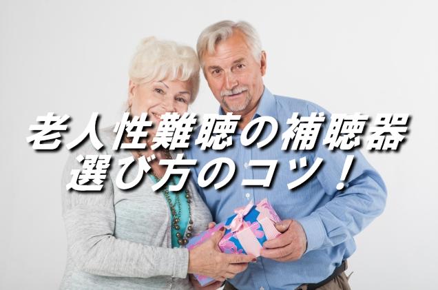 老人性難聴 補聴器 選び方 価格