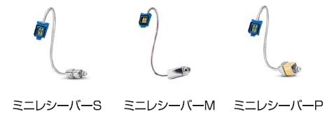 おすすめ補聴器 充電式補聴器セリオン