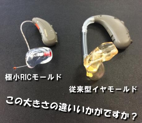 充電式補聴器セリオン シーメンスシグニア 評価